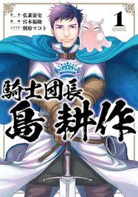 騎士団長 島耕作(ZERO-SUMコミックス)