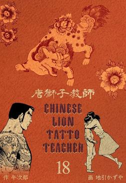 唐獅子教師 18-電子書籍