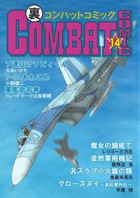 裏コンバットコミック14