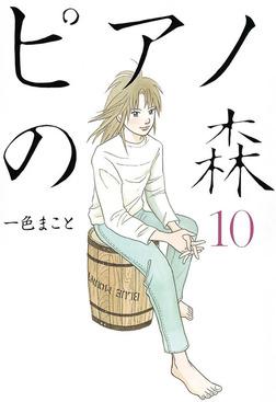 ピアノの森(10) - マンガ(漫...