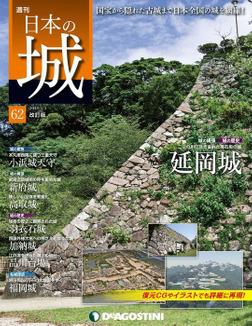 日本の城 改訂版 第62号-電子書籍