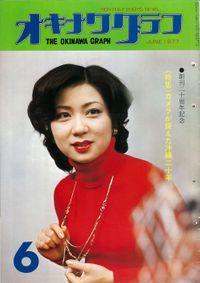 オキナワグラフ 1977年6月号 戦後沖縄の歴史とともに歩み続ける写真誌