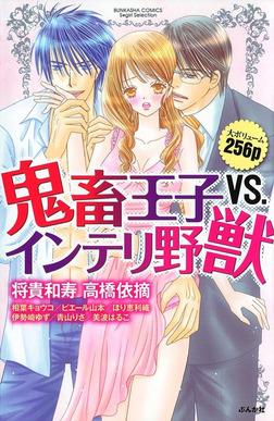 鬼畜王子VS.インテリ野獣-電子書籍
