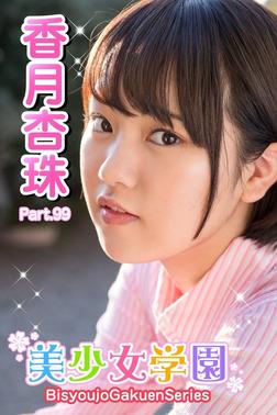 美少女学園 香月杏珠 Part.99-電子書籍