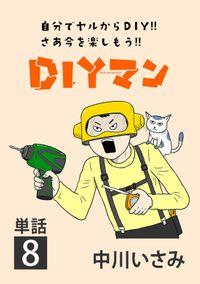 DIYマン【単話】(8)