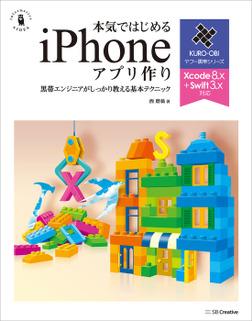本気ではじめるiPhoneアプリ作り Xcode 8.x+Swift 3.x対応-電子書籍
