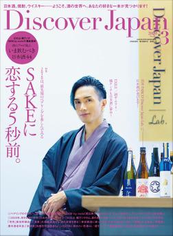 Discover Japan 2020年3月号「SAKEに恋する5秒前。」-電子書籍