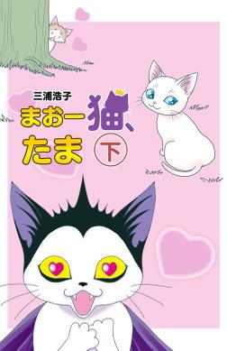 まおー猫、たま(下) ~vsゆーしゃ編-電子書籍