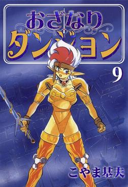 おざなりダンジョン 9巻-電子書籍