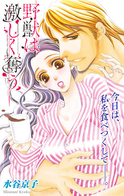Love Silky 野獣は激しく奪う story19-電子書籍