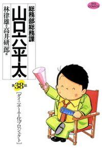 総務部総務課 山口六平太(38)