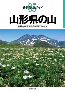 分県登山ガイド 5 山形県の山-電子書籍