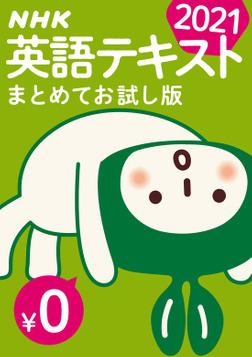 [無料版] NHK英語テキスト まとめてお試し版 2021年-電子書籍