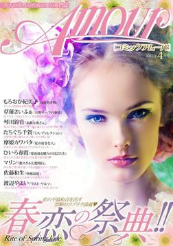 コミックアムール2015年4月号-電子書籍