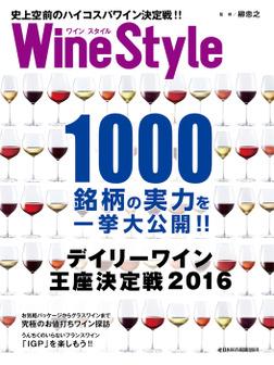 ワインスタイル 史上空前のハイコスパワイン決定戦!!-電子書籍