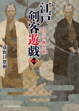 江戸剣客遊戯 一 侍ふたり、跳ねて候-電子書籍