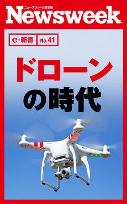 ドローンの時代(ニューズウィーク日本版e-新書No.41)-電子書籍