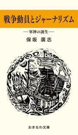 戦後動員とジャーナリズム-軍神の誕生--電子書籍