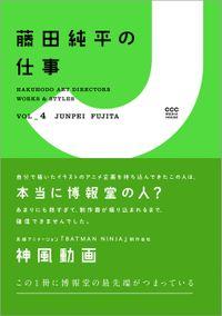 HAKUHODO ART DIRECTORS WORKS & STYLES VOL_4 藤田純平の仕事