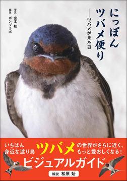 にっぽんツバメ便り-電子書籍