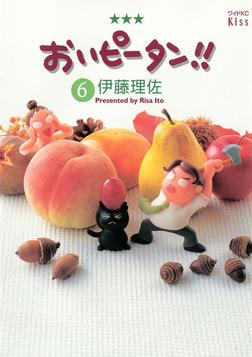 おいピータン!!(6)-電子書籍