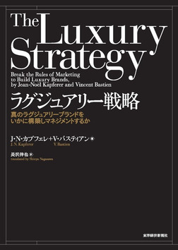 ラグジュアリー戦略―真のラグジュアリーブランドをいかに構築しマネジメントするか-電子書籍