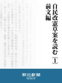 自民改憲草案を読む〔1〕 前文編