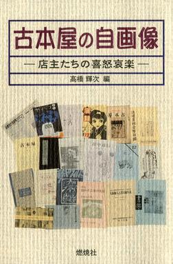 古本屋の自画像 : 店主たちの喜怒哀楽-電子書籍