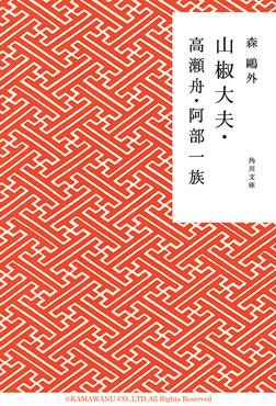 山椒大夫・高瀬舟・阿部一族-電子書籍