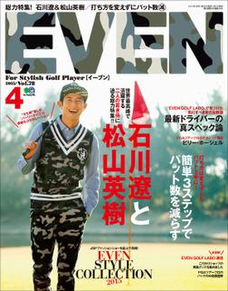 EVEN 2015年4月号 Vol.78-電子書籍