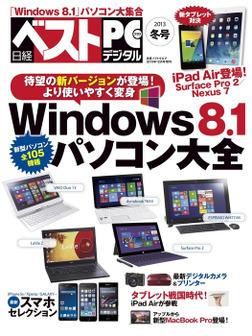 日経ベストPC+デジタル 2013冬号-電子書籍
