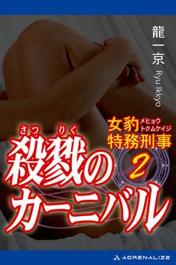 女豹特務刑事(2) 殺戮のカーニバル-電子書籍
