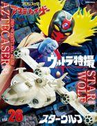 ウルトラ特撮PERFECT MOOK vol.26 スターウルフ/プロレスの星 アステカイザー