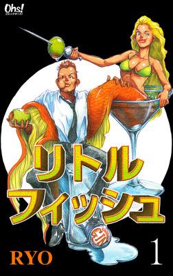 リトルフィッシュ 第1巻-電子書籍