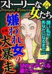 ストーリーな女たち嫌われ女の大暴走 Vol.64