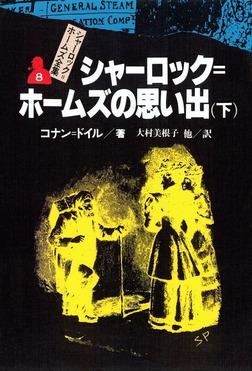 シャーロック=ホームズ全集8 シャーロック=ホームズの思い出(下)-電子書籍