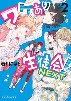 ワケあり生徒会!NEXT(2)-電子書籍