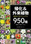 帰化&外来植物 見分け方マニュアル950種