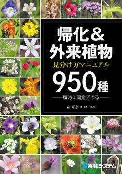 帰化&外来植物 見分け方マニュアル950種-電子書籍