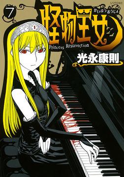 怪物王女(7)-電子書籍