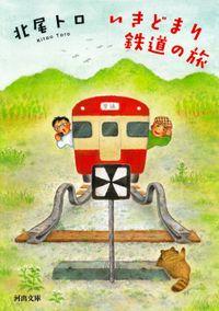 いきどまり鉄道の旅