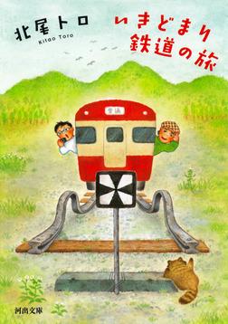いきどまり鉄道の旅-電子書籍