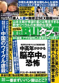実話BUNKAタブー2019年9月号【電子普及版】