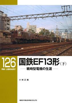 国鉄EF13形(下)-電子書籍