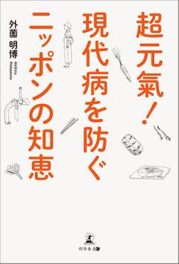 超元氣! 現代病を防ぐニッポンの知恵-電子書籍
