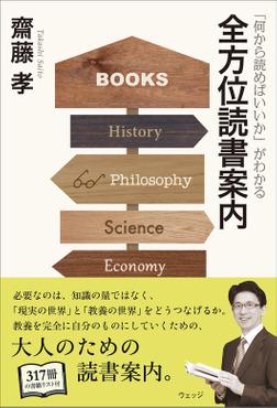 「何から読めばいいか」がわかる全方位読書案内-電子書籍
