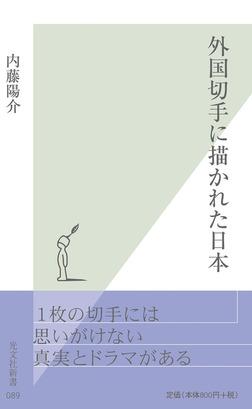 外国切手に描かれた日本-電子書籍