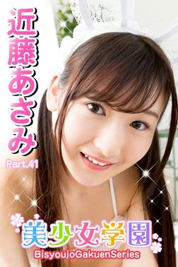 美少女学園 近藤あさみ Part.41-電子書籍
