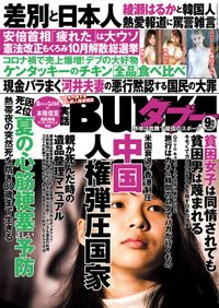 実話BUNKAタブー2020年9月号【電子普及版】