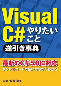 VisualC# やりたいこと逆引き事典(日経BP Next ICT選書)-電子書籍